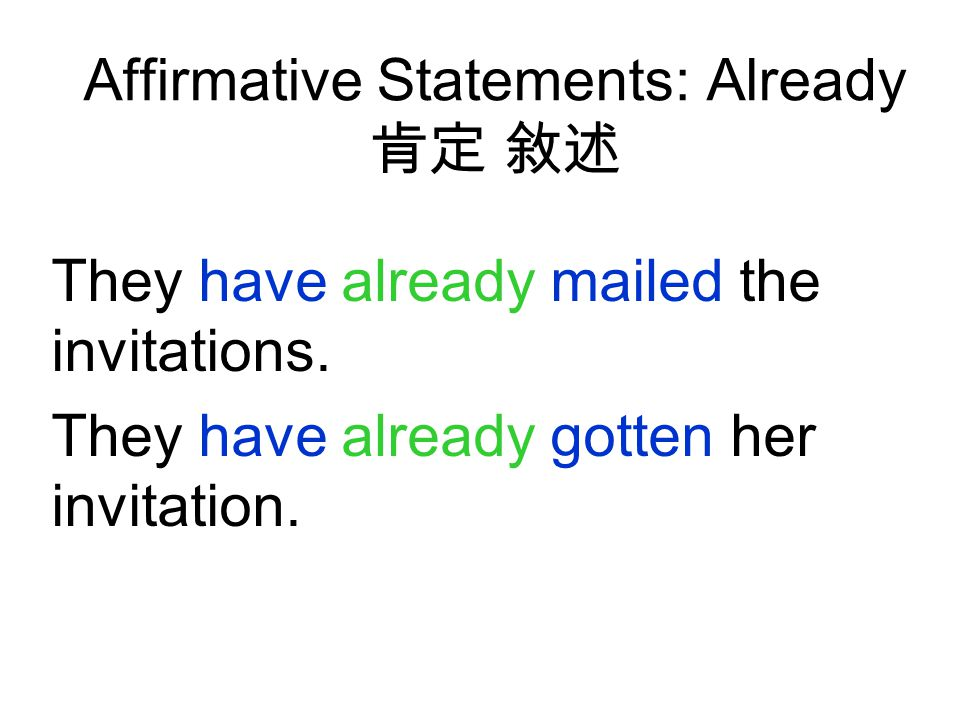 Affirmative Statements: Already 肯定 敘述 They have already mailed the invitations.