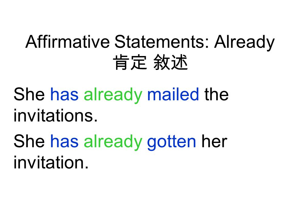 Affirmative Statements: Already 肯定 敘述 She has already mailed the invitations.