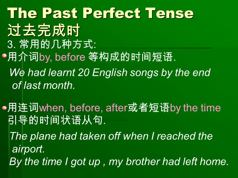The Past Perfect Tense 过去完成时 1.