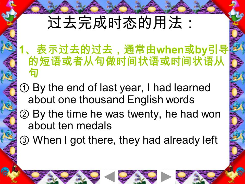 The Past Perfect Tense 过去完成时 1. 过去完成时的构成 助动词 had ( 用于各种人称和数 ) + 过去分词 2.