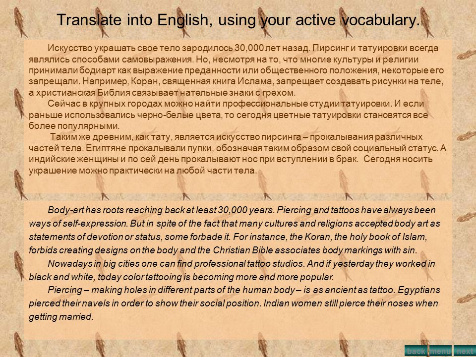 Translate into English, using your active vocabulary.