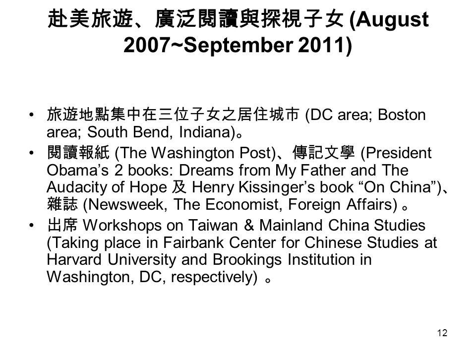 12 赴美旅遊、廣泛閱讀與探視子女 (August 2007~September 2011) 旅遊地點集中在三位子女之居住城市 (DC area; Boston area; South Bend, Indiana) 。 閱讀報紙 (The Washington Post) 、傳記文學 (Presid