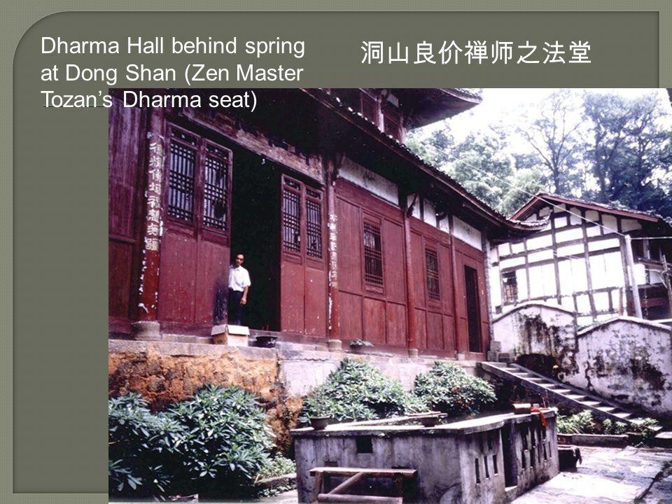Dharma Hall behind spring at Dong Shan (Zen Master Tozan's Dharma seat) 洞山良价禅师之法堂