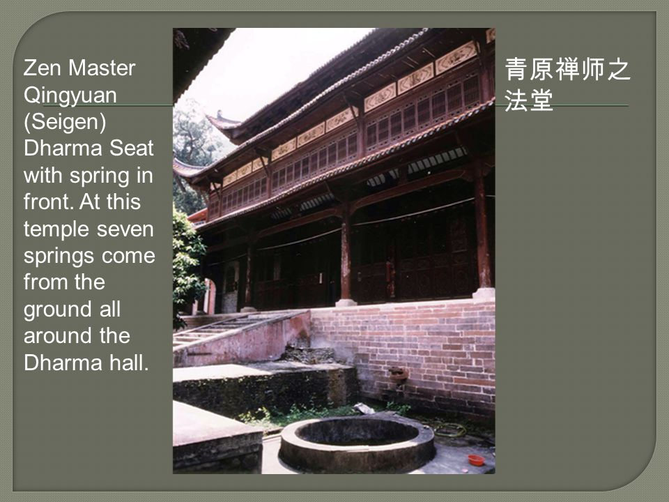 Zen Master Qingyuan (Seigen) Dharma Seat with spring in front.