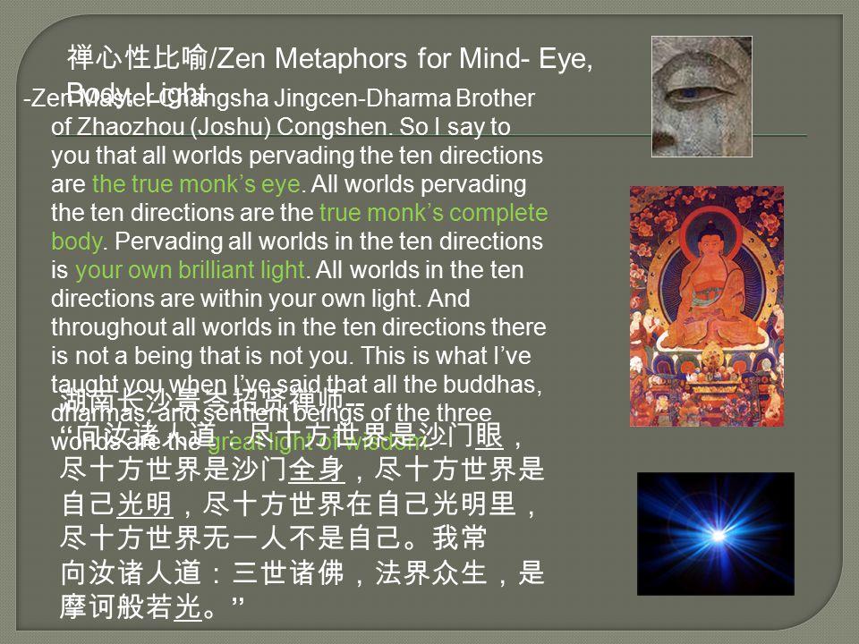 -Zen Master Changsha Jingcen-Dharma Brother of Zhaozhou (Joshu) Congshen.