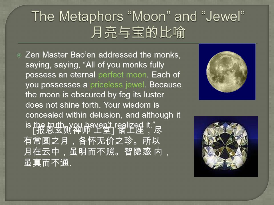 Zen Master Bao'en addressed the monks, saying, saying, All of you monks fully possess an eternal perfect moon.
