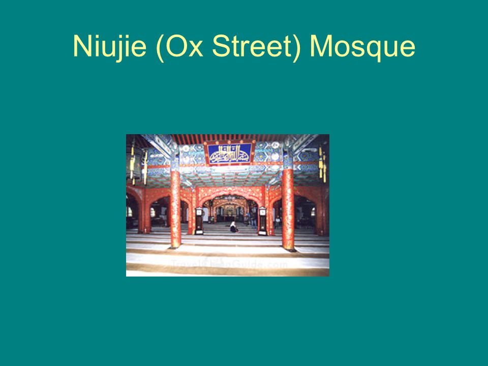 Niujie (Ox Street) Mosque