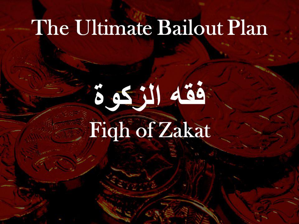 فقه الزكوة Fiqh of Zakat The Ultimate Bailout Plan