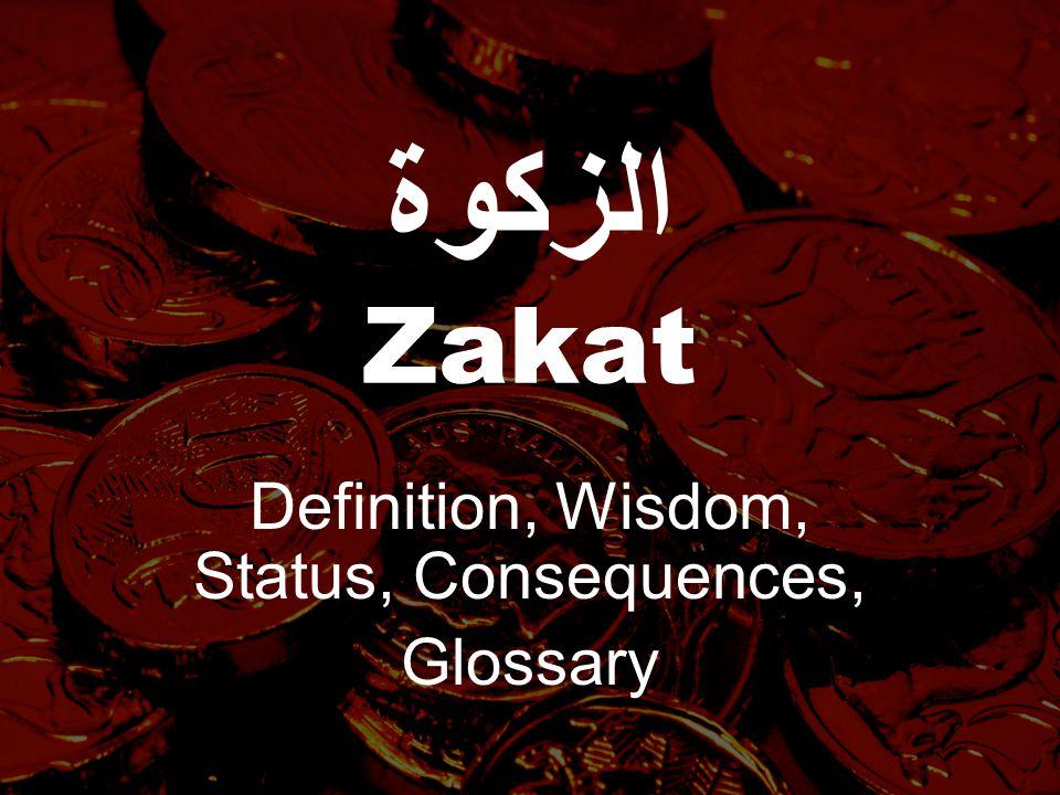 الزكوة Zakat Definition, Wisdom, Status, Consequences, Glossary