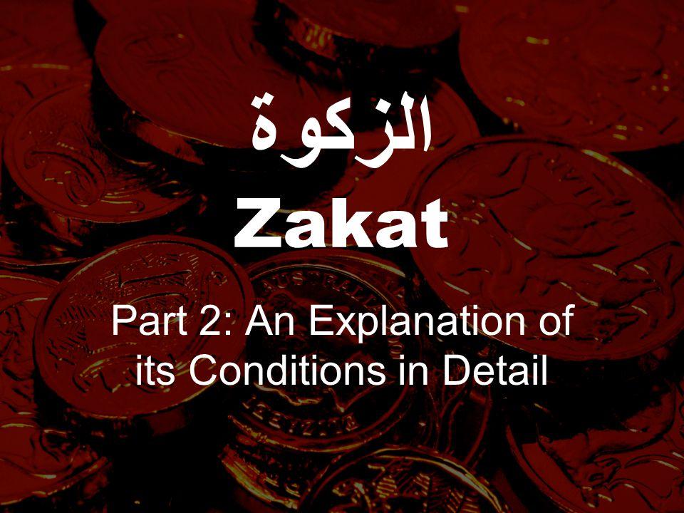 الزكوة Zakat Part 2: An Explanation of its Conditions in Detail