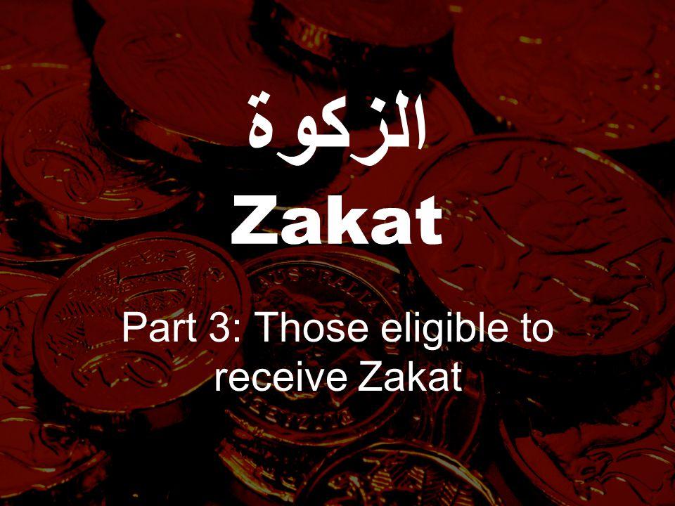 الزكوة Zakat Part 3: Those eligible to receive Zakat