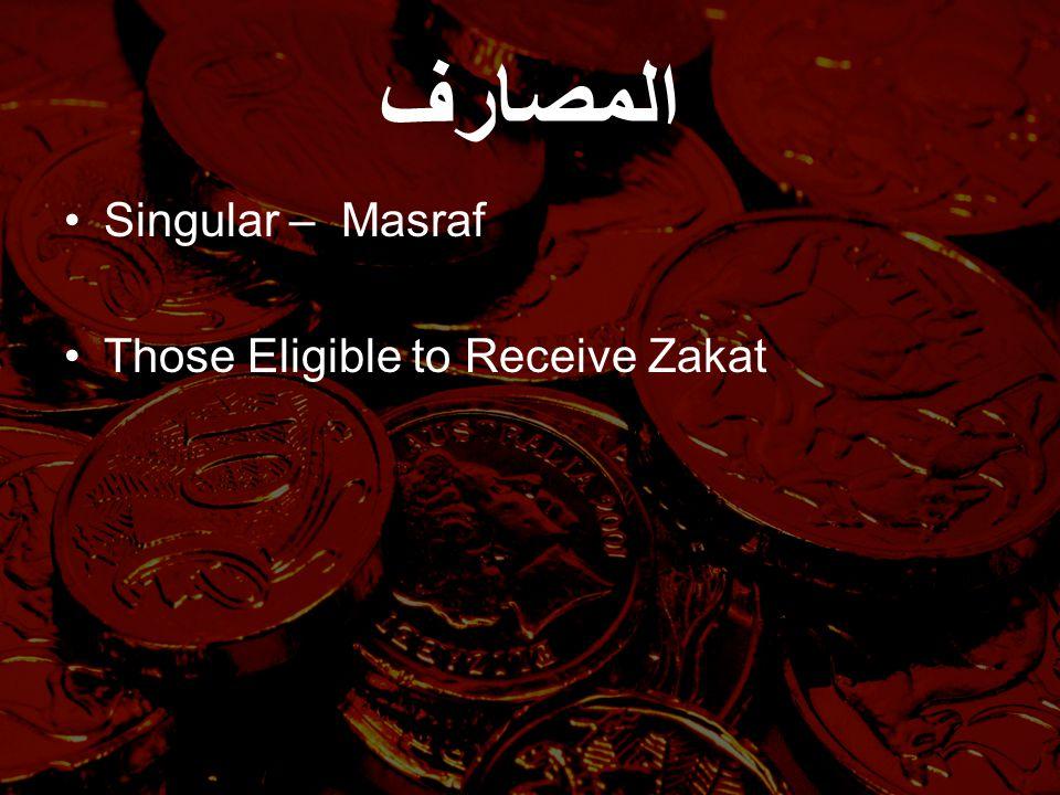 المصارف Singular – Masraf Those Eligible to Receive Zakat