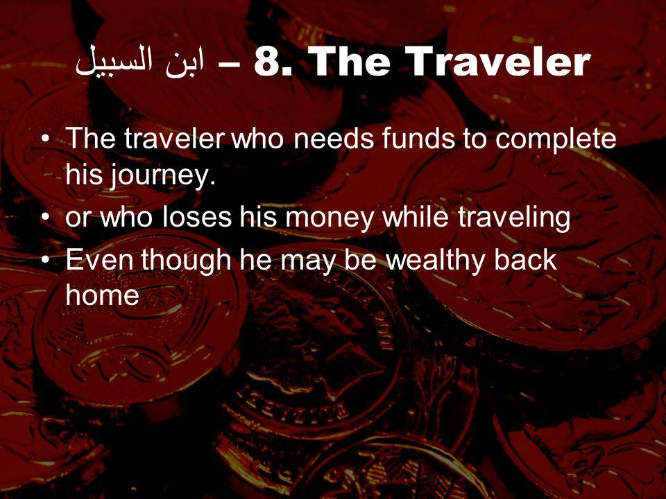 ابن السبيل – 8. The Traveler The traveler who needs funds to complete his journey.