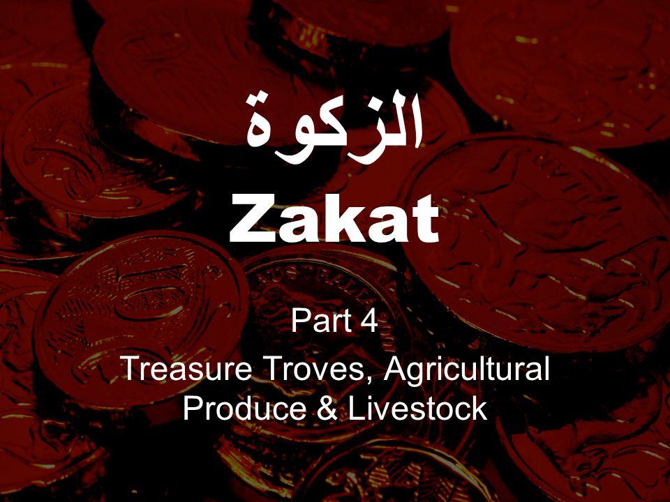 الزكوة Zakat Part 4 Treasure Troves, Agricultural Produce & Livestock