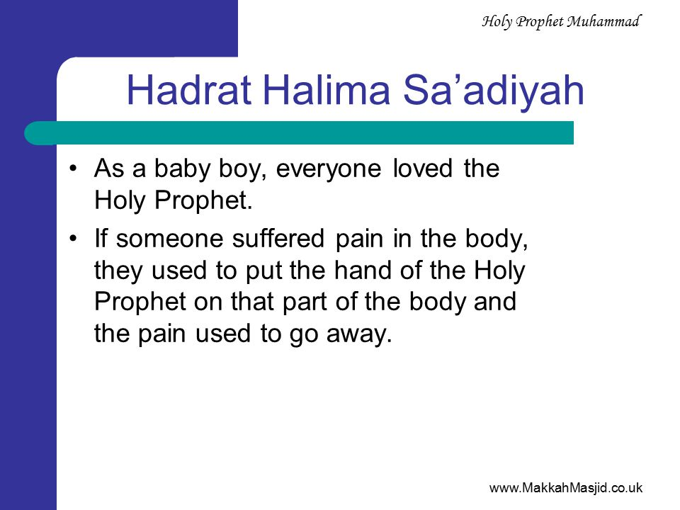 www.MakkahMasjid.co.uk Holy Prophet Muhammad Hadrat Halima Sa'adiyah As a baby boy, everyone loved the Holy Prophet.