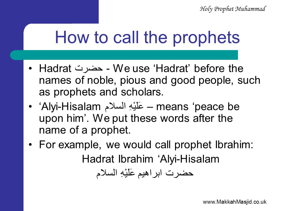 www.MakkahMasjid.co.uk Holy Prophet Muhammad How to call the prophets Hadrat حضرت - We use 'Hadrat' before the names of noble, pious and good people, such as prophets and scholars.