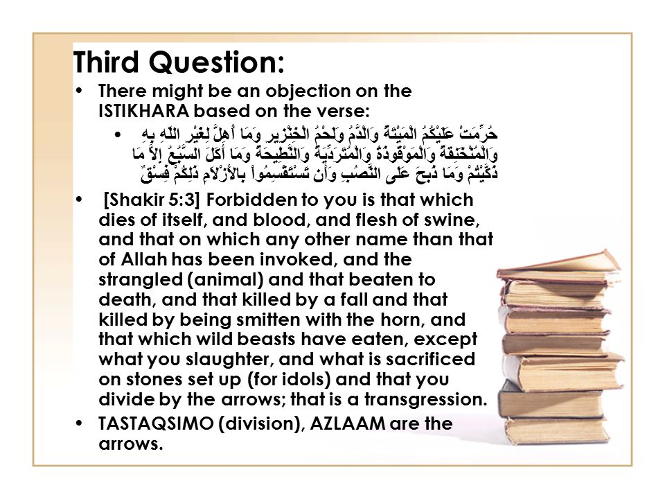 Third Question: There might be an objection on the ISTIKHARA based on the verse: حُرِّمَتْ عَلَيْكُمُ الْمَيْتَةُ وَالْدَّمُ وَلَحْمُ الْخِنْزِيرِ وَم