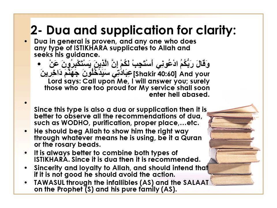 2- Dua and supplication for clarity: Dua in general is proven, and any one who does any type of ISTIKHARA supplicates to Allah and seeks his guidance.