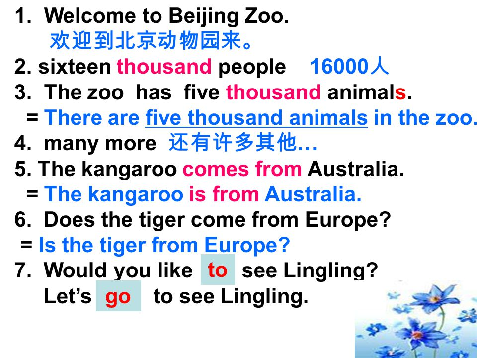 1.Welcome to Beijing Zoo. 欢迎到北京动物园来。 2. sixteen thousand people 16000 人 3.