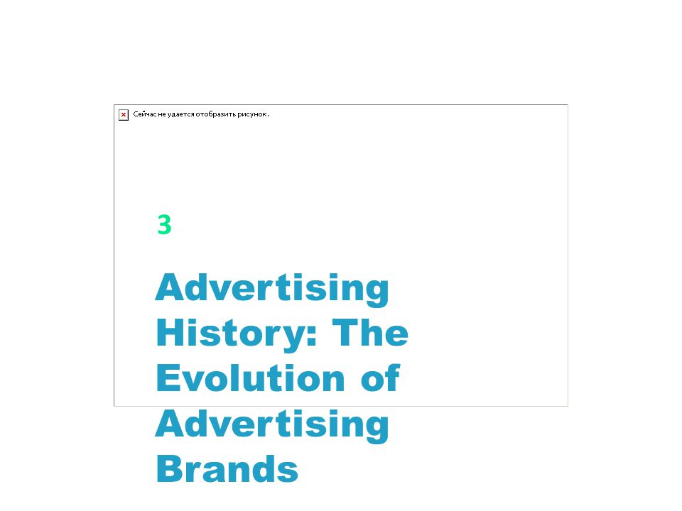 Advertising History: The Evolution of Advertising Brands 3