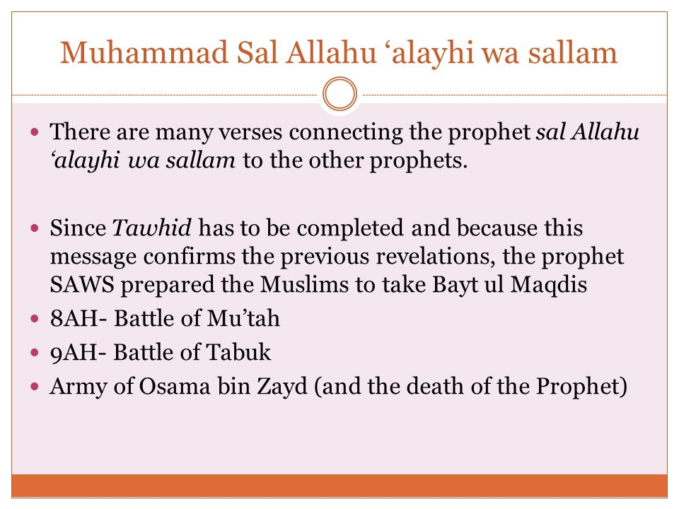 Muhammad Sal Allahu 'alayhi wa sallam There are many verses connecting the prophet sal Allahu 'alayhi wa sallam to the other prophets.