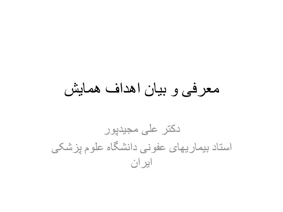 معرفی و بیان اهداف همایش دکتر علی مجیدپور استاد بیماریهای عفونی دانشگاه علوم پزشکی ایران