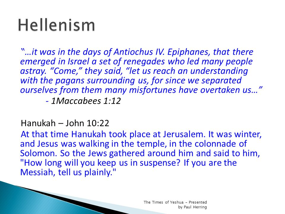 """""""…it was in the days of Antiochus IV."""