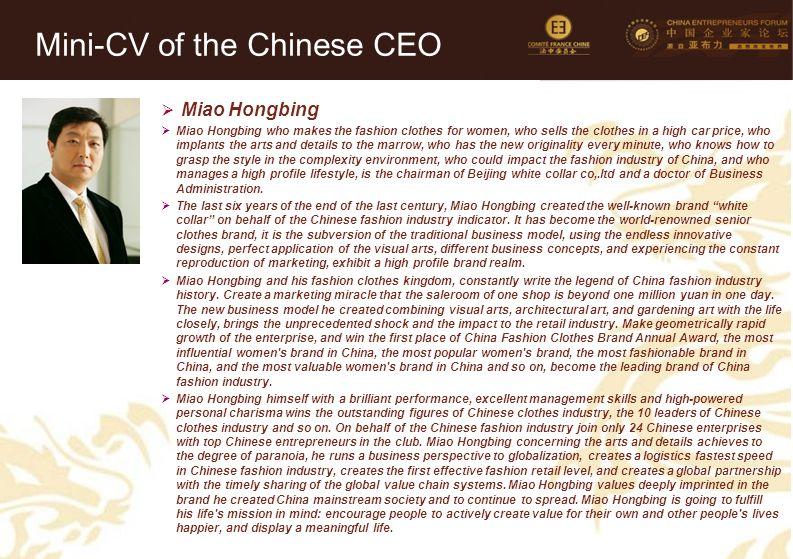 38 Mini-CV des Membres de la Délégation Officielle (6)  Miao Hongbing  Miao Hongbing who makes the fashion clothes for women, who sells the clothes