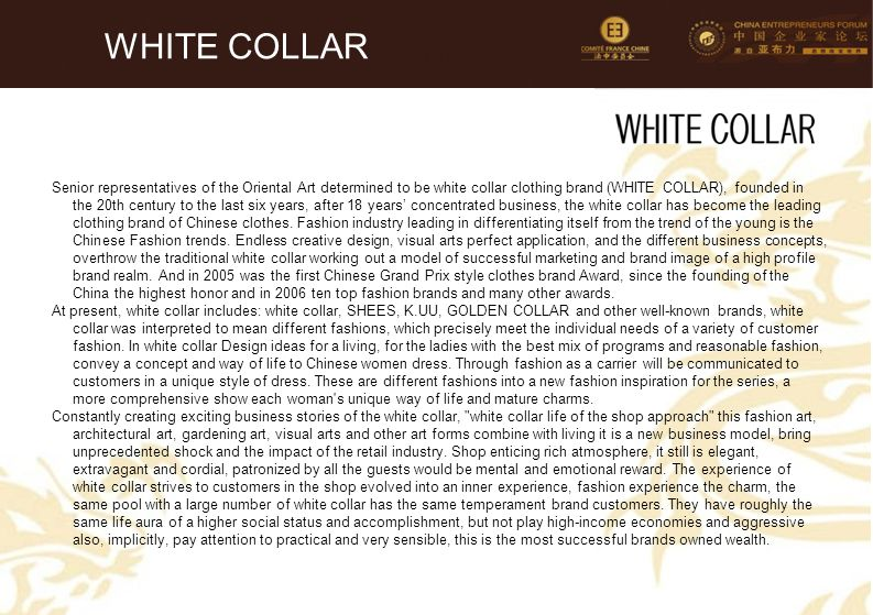 72 WHITE COLLAR Senior representatives of the Oriental Art determined to be white collar clothing brand (WHITE COLLAR), founded in the 20th century to