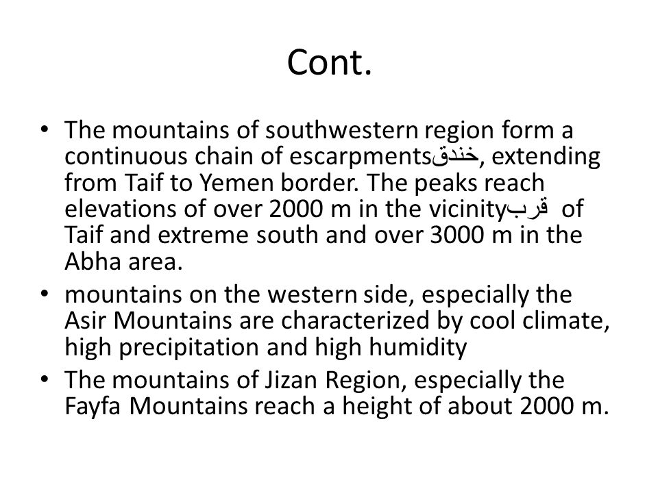 Cont. The mountains of southwestern region form a continuous chain of escarpments خندق, extending from Taif to Yemen border. The peaks reach elevation