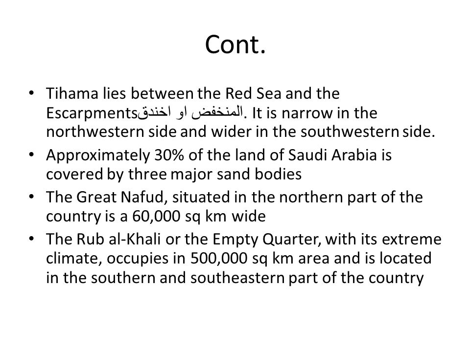 Cont.Tihama lies between the Red Sea and the Escarpments المنخفض او اخندق.
