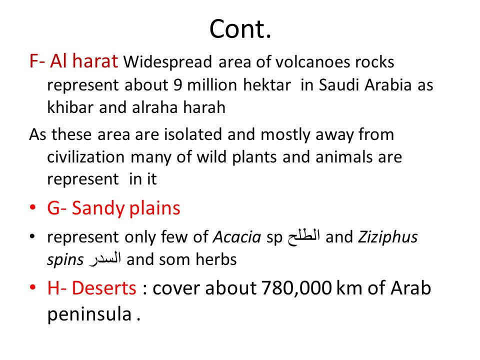 Cont. F- Al harat Widespread area of volcanoes rocks represent about 9 million hektar in Saudi Arabia as khibar and alraha harah As these area are iso