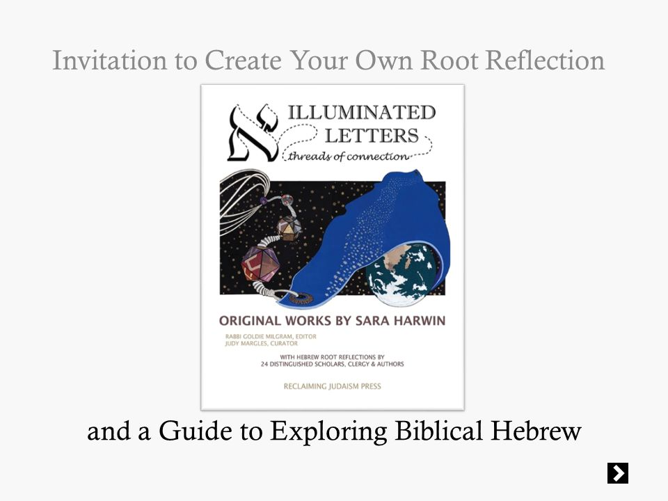 and a Guide to Exploring Biblical Hebrew Invitation to Create Your Own Root Reflection