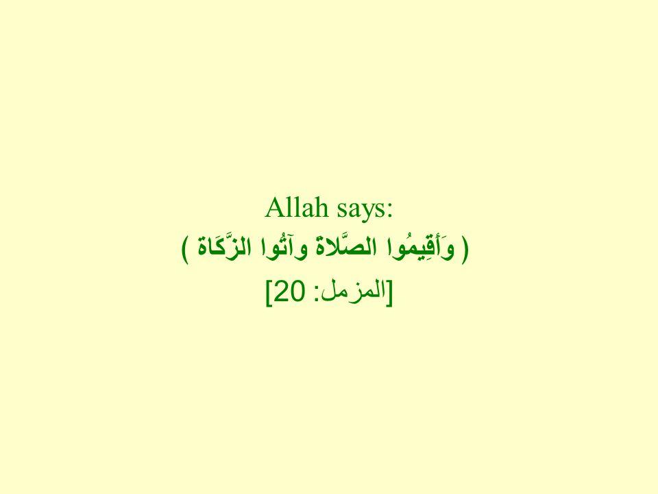 Allah says: ﴿ وَأَقِيمُوا الصَّلاةَ وآتُوا الزَّكَاة ﴾ [ المزمل : 20]