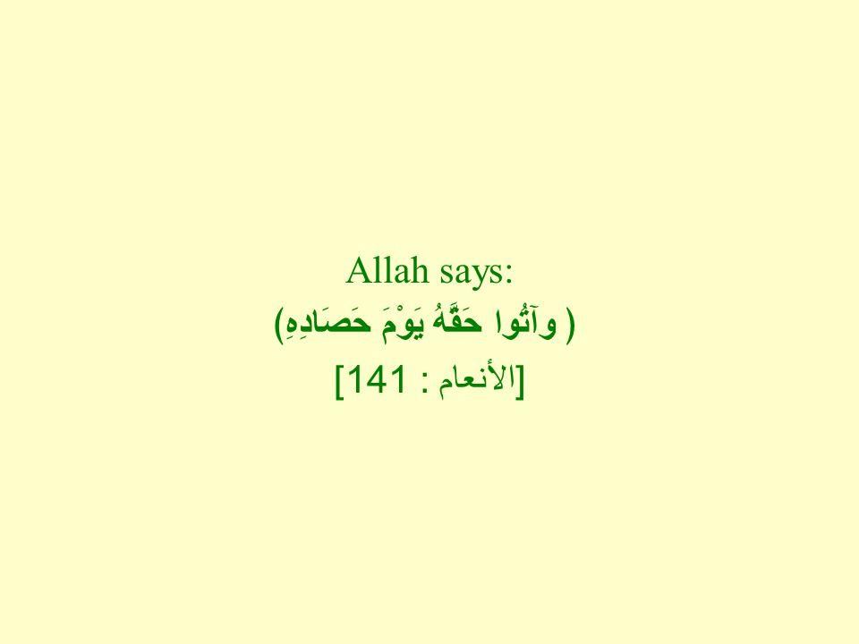 Allah says: ﴿ وآتُوا حَقَّهُ يَوْمَ حَصَادِهِ﴾ [ الأنعام : 141]