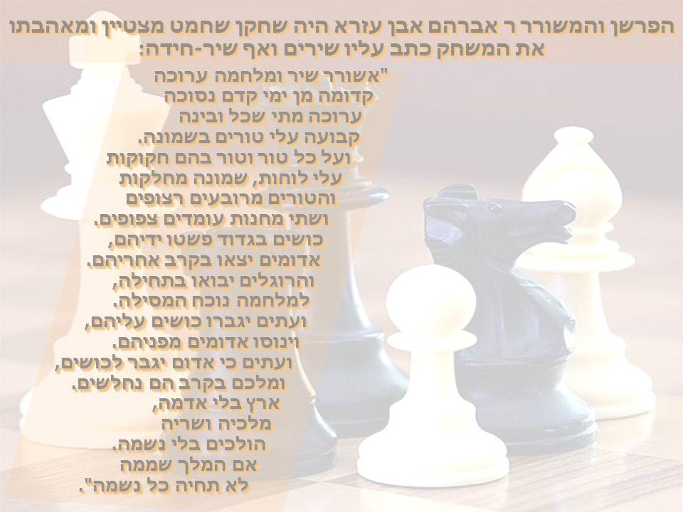 Mars with Venus plays chess.