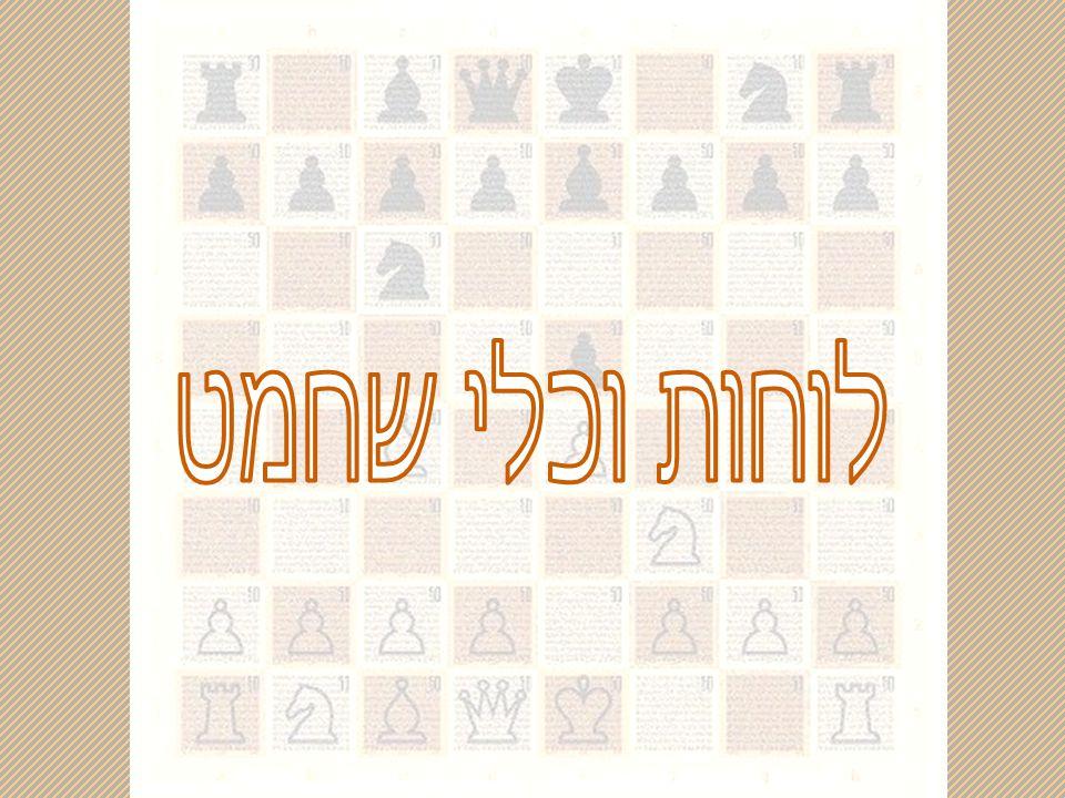 יהודים נחשבו למצטיינים במשחק השחמט כבר שנים רבות ושחמטאים יהודים רבים הפכו לרבי אמנים (הדרגה העליונה בשחמט).