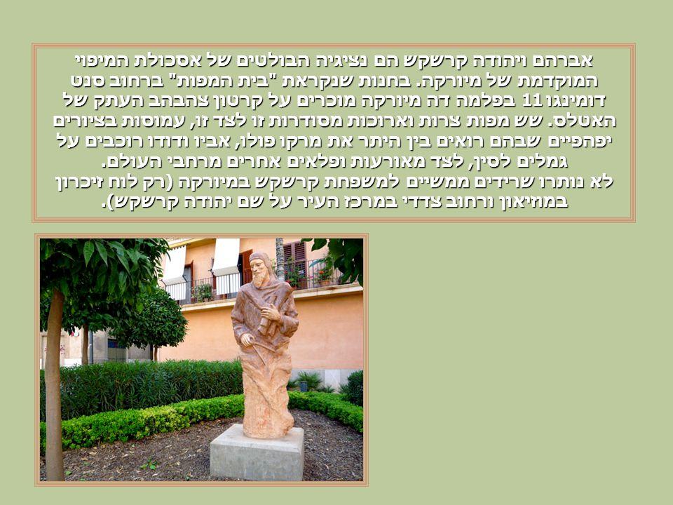 אברהם ויהודה קרשקש הם נציגיה הבולטים של אסכולת המיפוי המוקדמת של מיורקה.