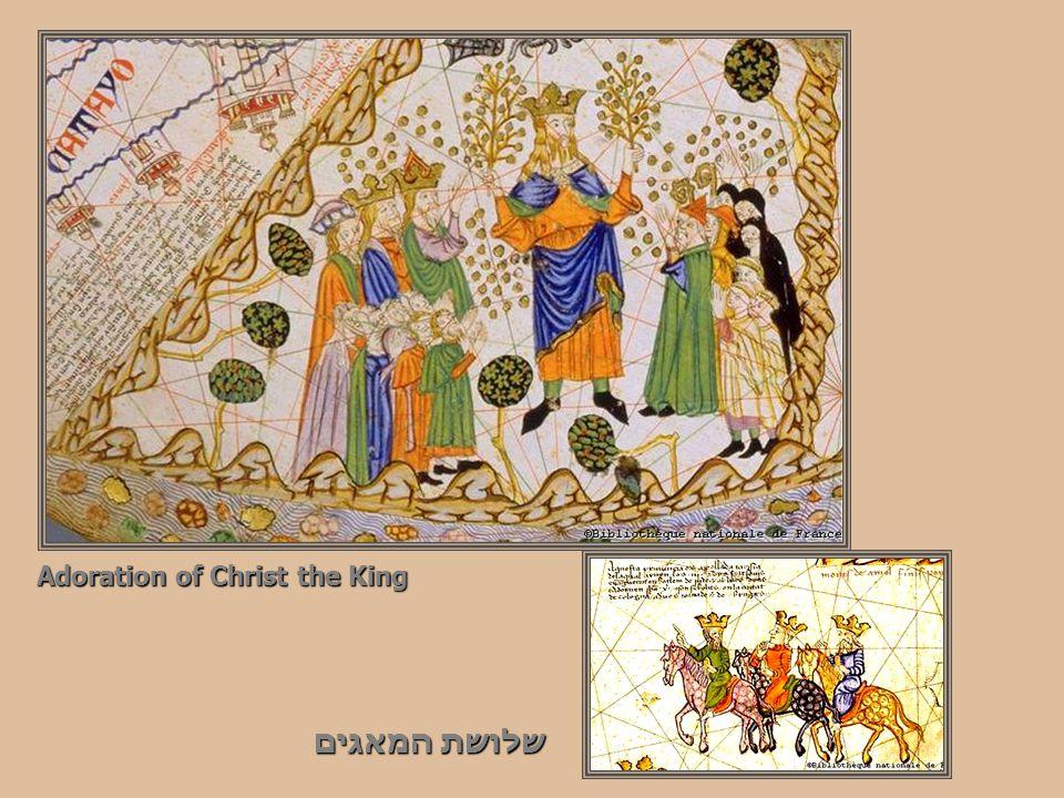 Adoration of Christ the King שלושת המאגים