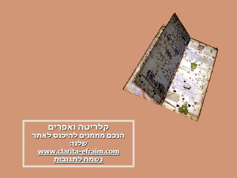 קלריטה ואפרים הנכם מוזמנים להיכנס לאתר שלנו: www.clarita-efraim.com נשמח לתגובות נשמח לתגובות