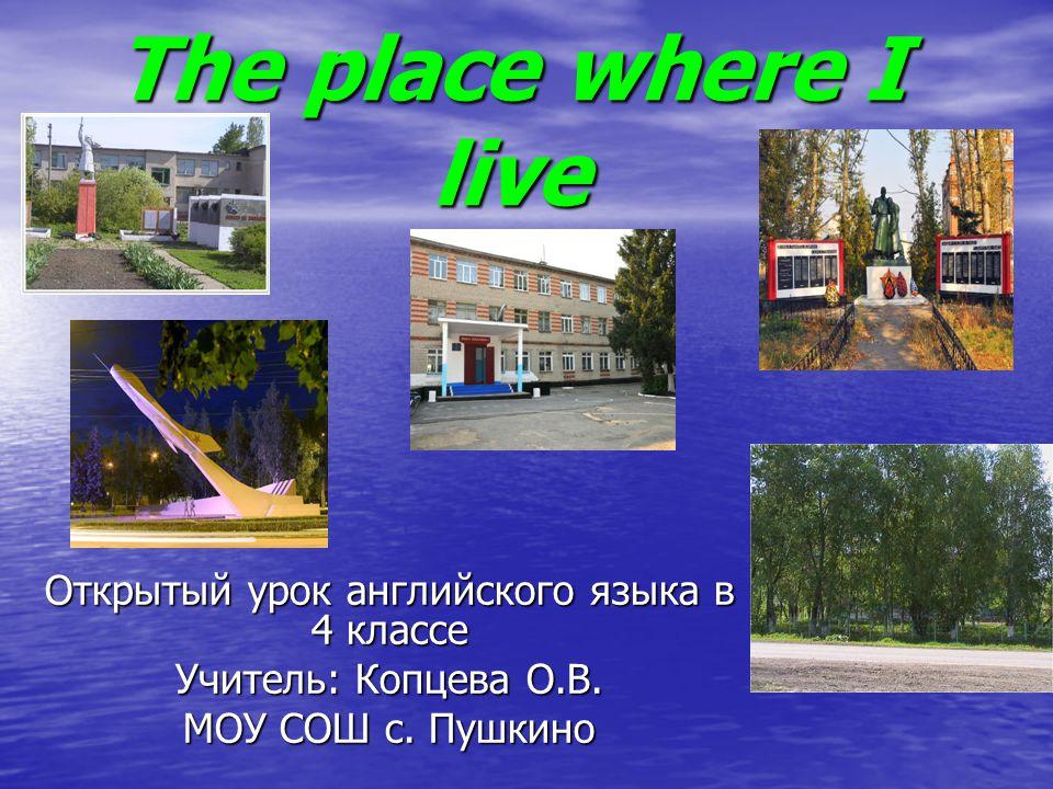 The place where I live Открытый урок английского языка в 4 классе Учитель: Копцева О.В.