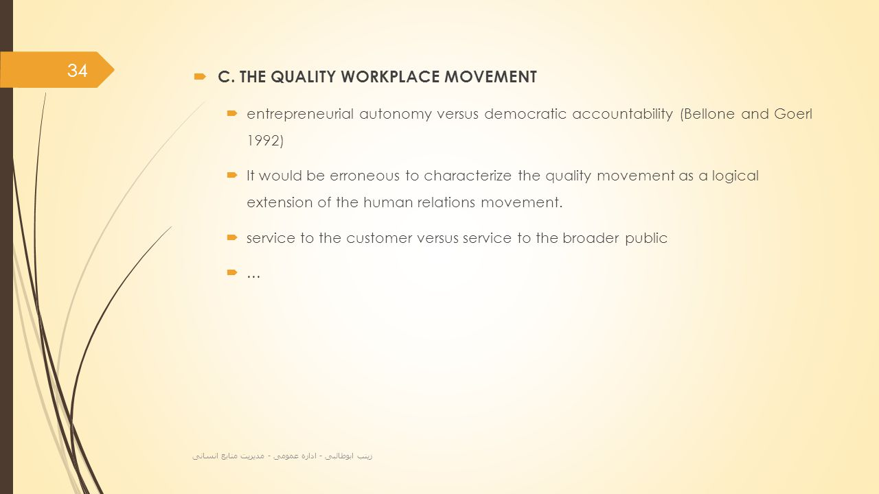  C. THE QUALITY WORKPLACE MOVEMENT  entrepreneurial autonomy versus democratic accountability (Bellone and Goerl 1992)  It would be erroneous to ch
