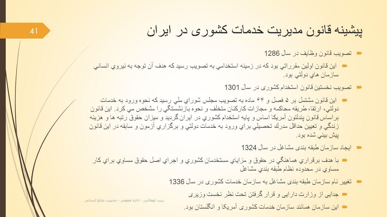 پیشینه قانون مدیریت خدمات کشوری در ایران  تصویب قانون وظایف در سال 1286  اين قانون اولين مقرراتي بود كه در زمينه استخدامي به تصويب رسيد كه هدف آن توجه به نيروي انساني سازمان هاي دولتي بود.