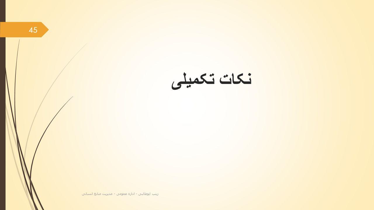 نکات تکمیلی 45 زینب ابوطالبی - اداره عمومی - مدیریت منابع انسانی
