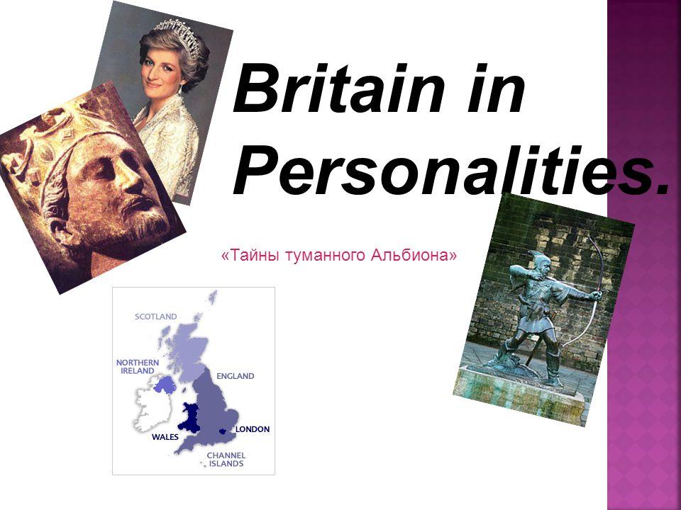 Britain in Personalities. «Тайны туманного Альбиона»