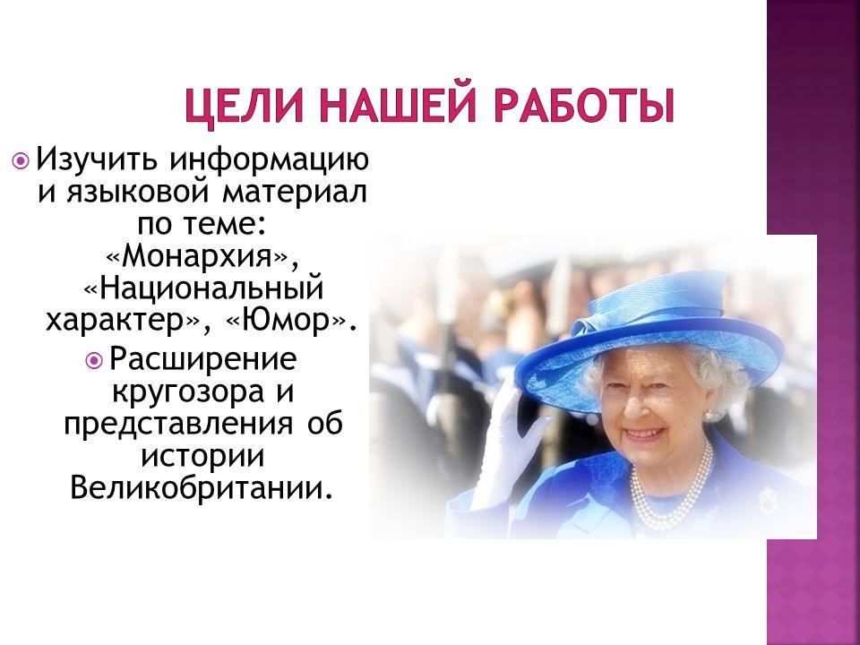  Изучить информацию и языковой материал по теме: «Монархия», «Национальный характер», «Юмор».