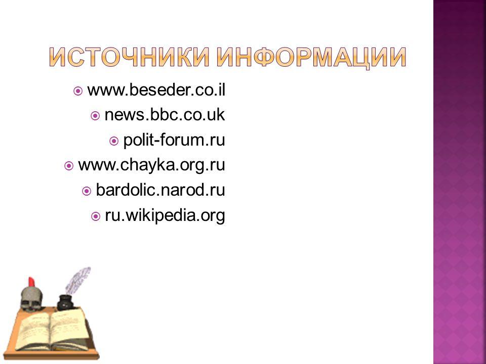  www.beseder.co.il  news.bbc.co.uk  polit-forum.ru  www.chayka.org.ru  bardolic.narod.ru  ru.wikipedia.org