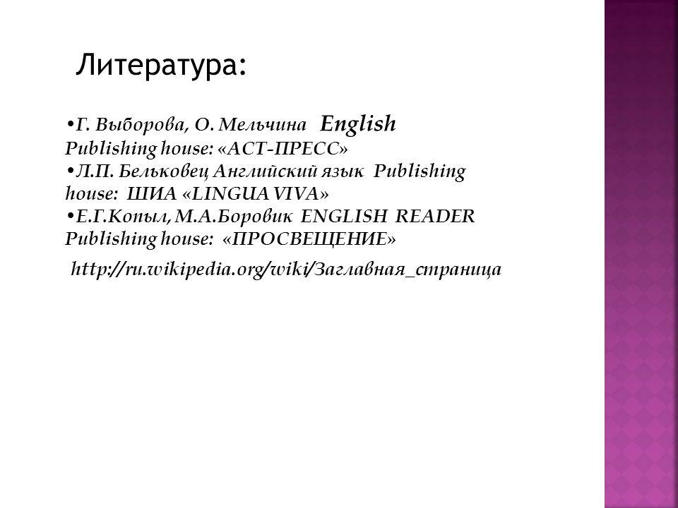 Литература: Г. Выборова, О. Мельчина English Publishing house: «АСТ-ПРЕСС» Л.П.