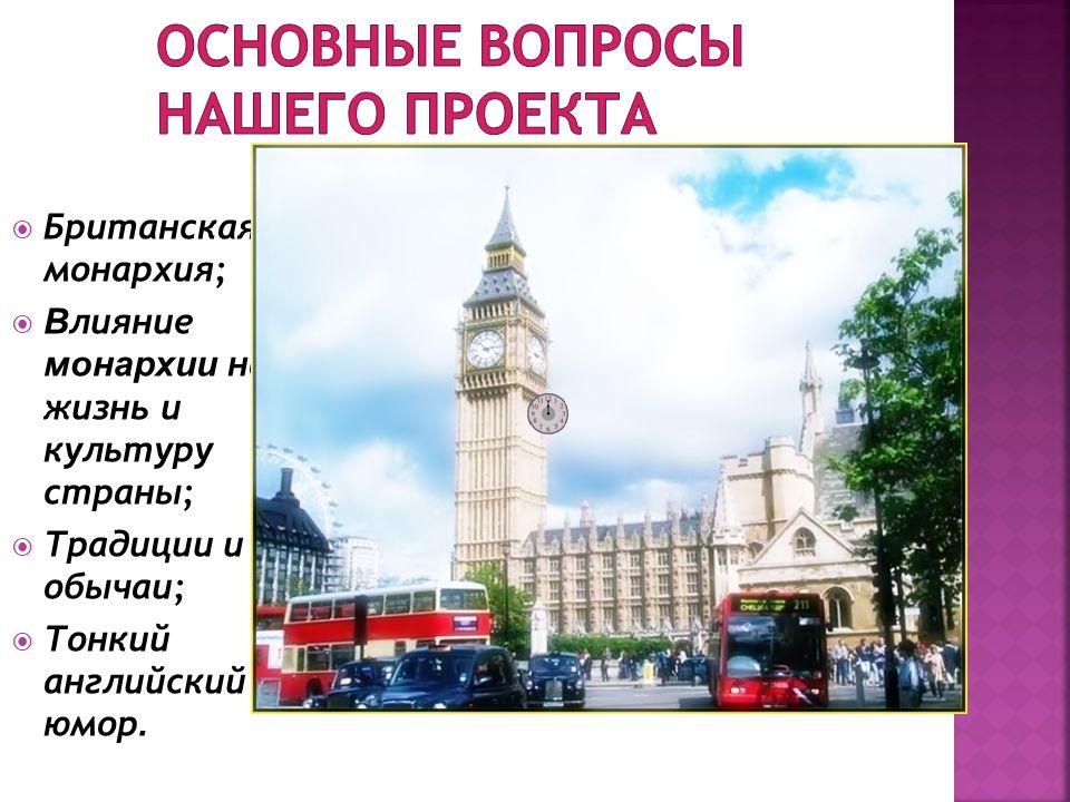  Британская монархия;  В лияние монархии на жизнь и культуру страны;  Традиции и обычаи;  Тонкий английский юмор.