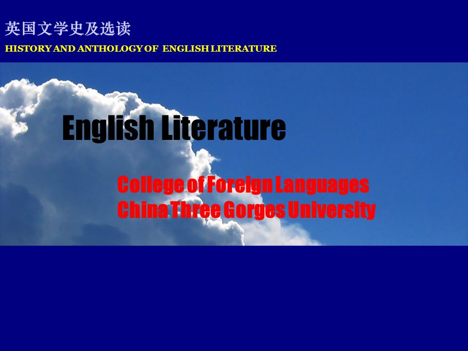 HISTORY AND ANTHOLOGY OF ENGLISH LITERATURE 英国文学史及选读 English Literature College of Foreign Languages China Three Gorges University